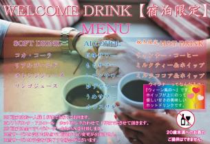 weicom drink 2020 a w.png