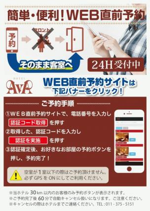 ava_web_yoyaku.jpg