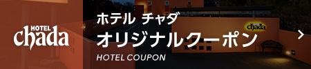 HOTEL chada ホテルチャダ オリジナルクーポン