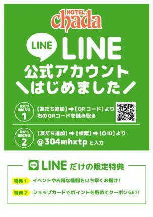 chada LINE.jpg