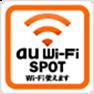 au Wi-Fi SPOT Wi-Fi使えます