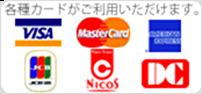 各種カードご利用いただけます。VISA/MasterCard/AMERICAN EXPRESS/JCB/NICOS/DC