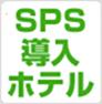 SPS導入ホテル