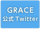 GRACE公式 Twitter