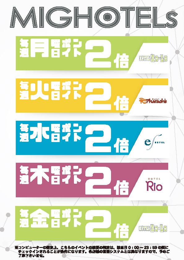 中央エリア5ホテル合同企画『メンバーポイント2倍キャンペーン』のお知らせ