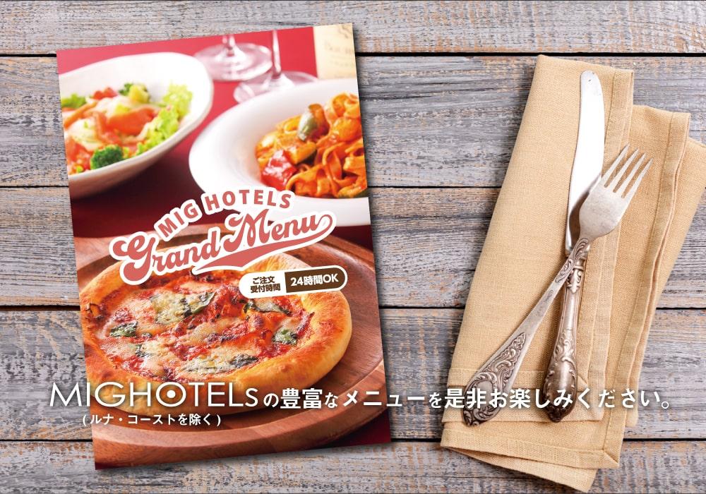 MIG HOTELsの豊富なメニューを是非お楽しみください