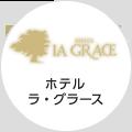 la-grace
