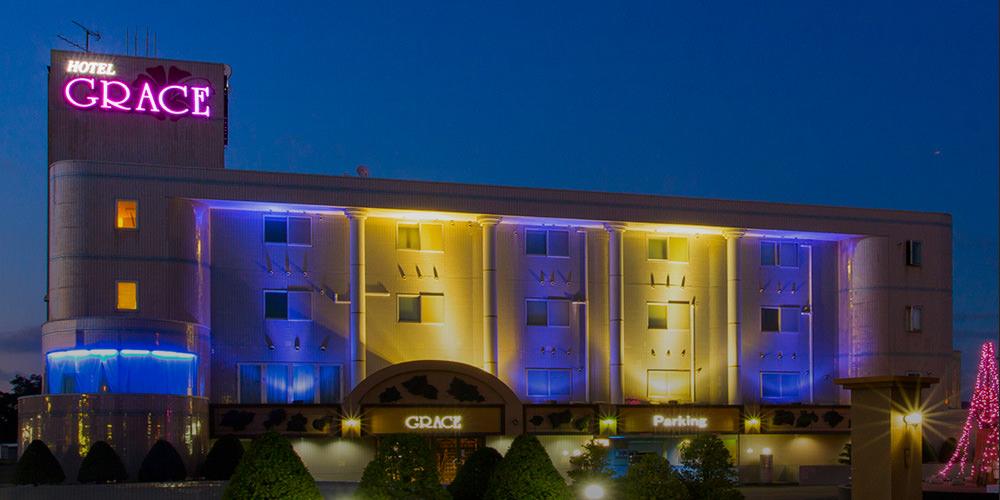 外観写真:ホテル グレース
