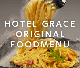 HOTEL GRACE ORIGINAL FOODMENU