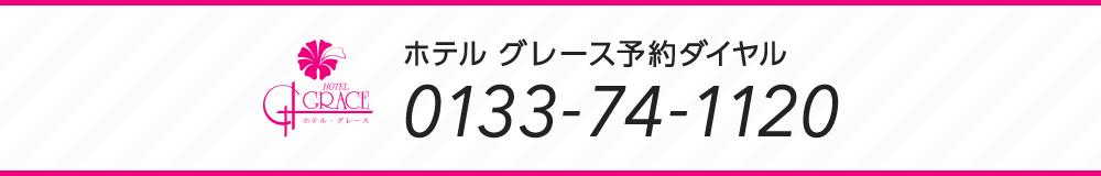ホテル グレース予約ダイヤル 0133-74-1120