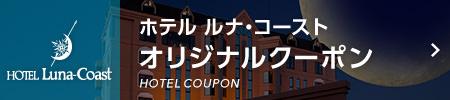 HOTEL GRACE ホテル ルナ・コースト オリジナルクーポン