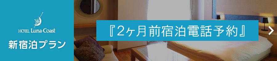 新宿泊プラン 2ヶ月前宿泊予約登場!