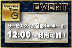 サービスタイム2部イベント